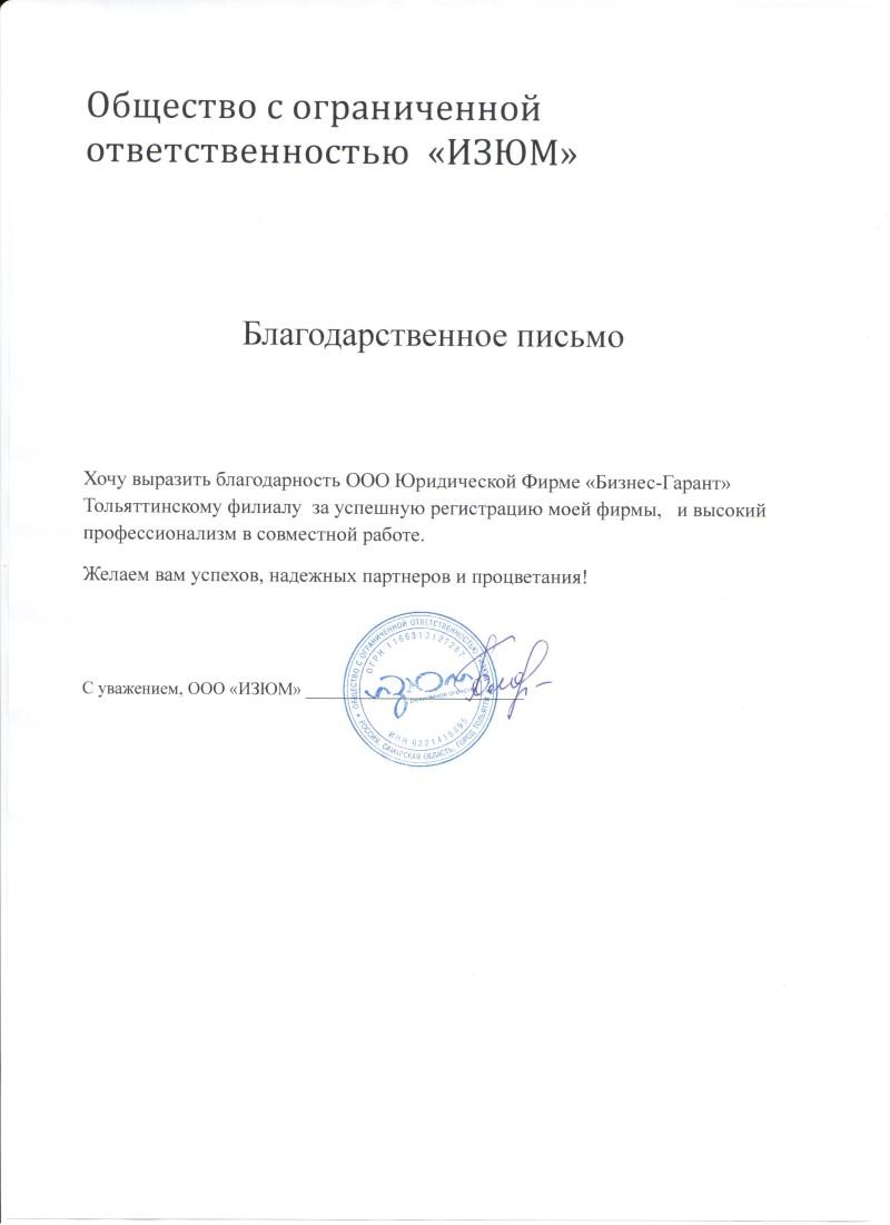 Регистрация ликвидация ооо иркутск черные и белые схемы оптимизации налогов 2019 скачать